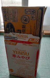圧縮ゴミ箱材料02