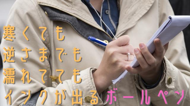 屋外作業におススメ加圧式ボールペン