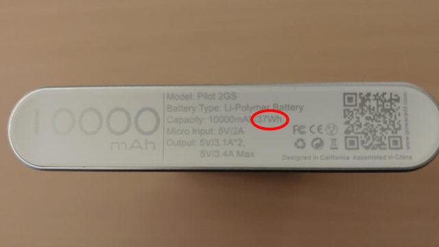 モバイルバッテリー電力