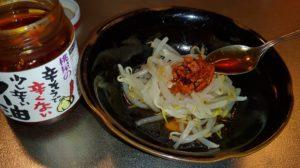 食べるラー油ナムル