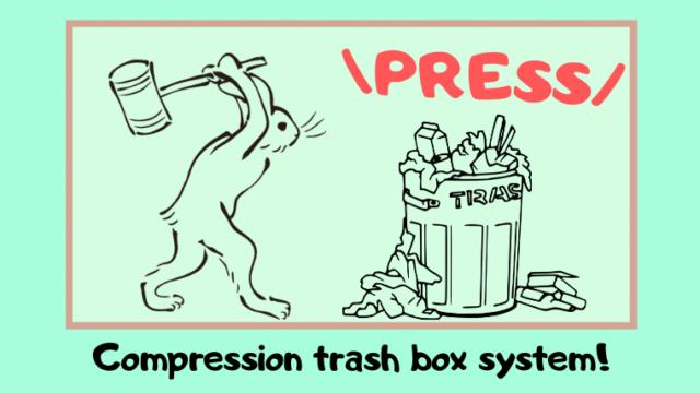 圧縮ゴミ箱を自作 ダンボールで簡単DIY