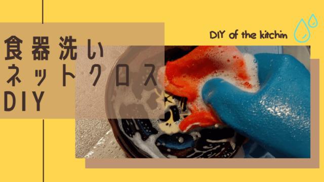 水きりの良いスポンジでカビ防止DIY