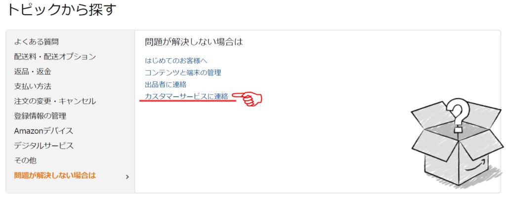 Amazonカスタマーサービスに連絡