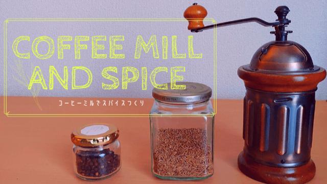 コーヒーミルをスパイスミルに