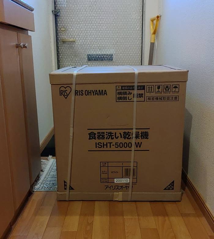 食洗機ISHT-5000玄関到着