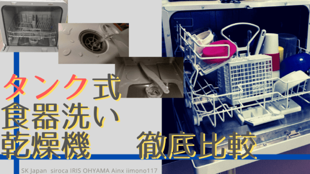 ひとり暮らしに最適なタンク式食器洗い乾燥機比較