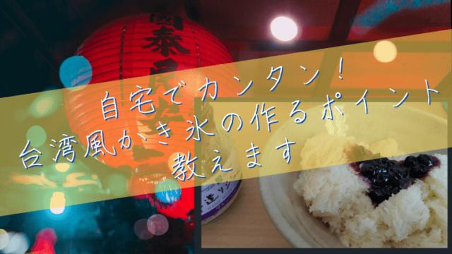 安いかき氷機で台湾風かき氷!自宅でのレシピと作り方
