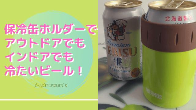 缶クーラーレビューサーモス保冷缶ホルダー