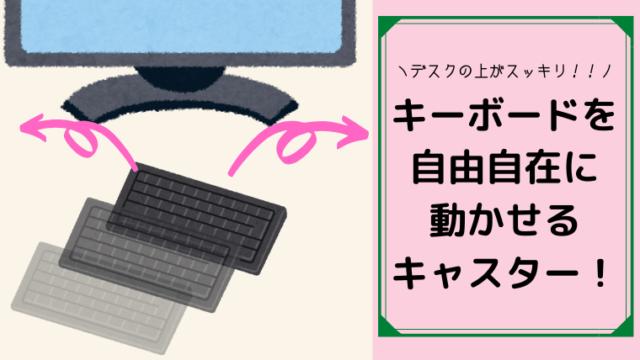 どこでもキャスターでキーボードを簡単にスライド!