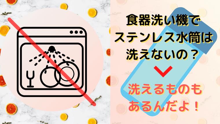 食器洗い機でステンレスボトルは洗えない?洗えるものもあるよ
