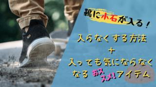 靴に小石が入る対策とおすすめアイテム