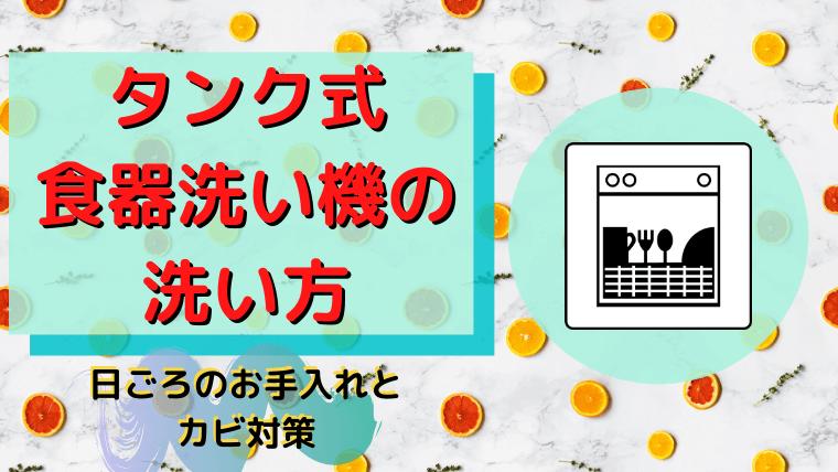 タンク式食器洗い機の洗い方カビ対策