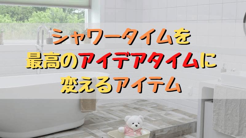 お風呂で浮かんだアイデアをメモする方法
